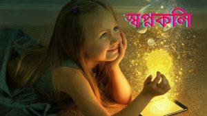 Swapnokoli- Piklu Chanda স্বপ্নকলি