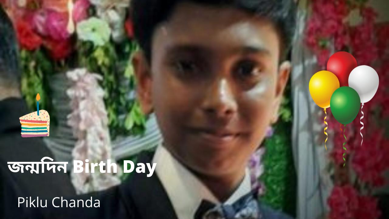 জন্মদিন Birth Day