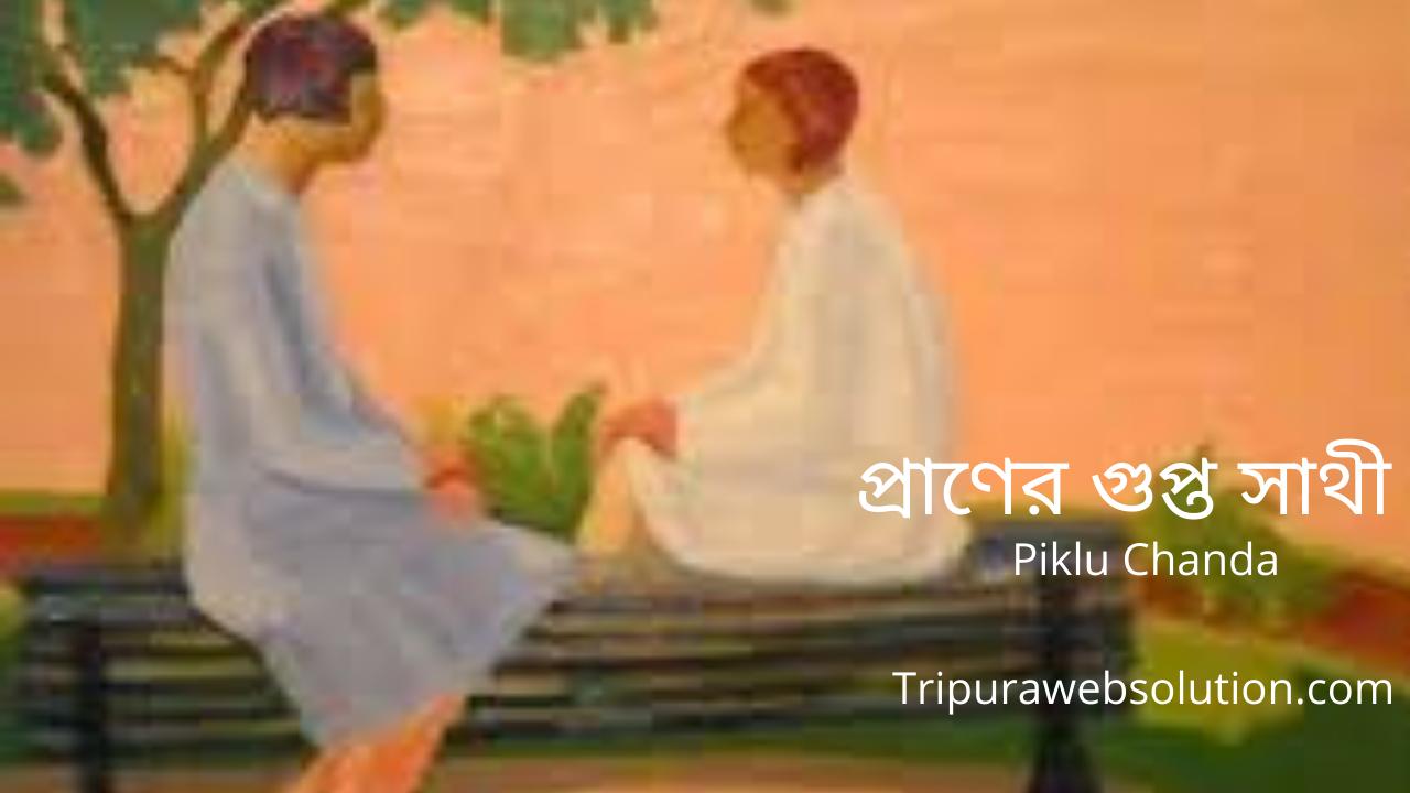 Praner Gupto Saathi (প্রাণের গুপ্ত সাথী)