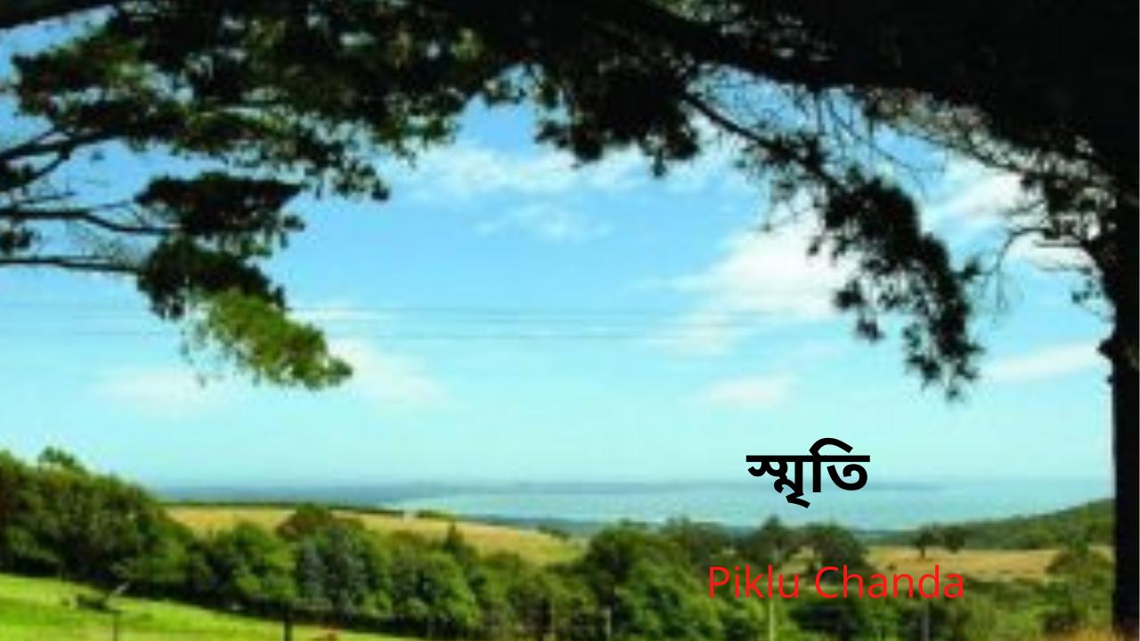 স্মৃতি Smrity Bengali poem