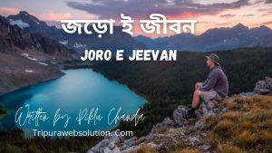 জড়ো ই জীবন-Piklu Chanda