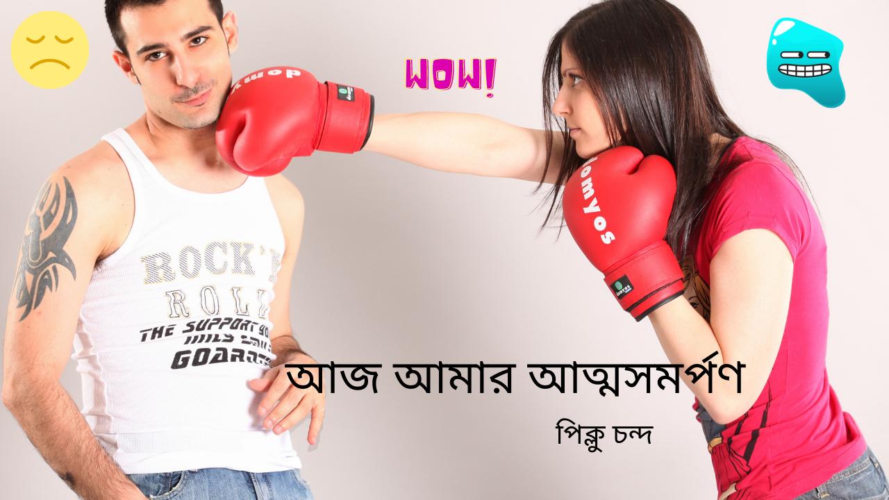 আজ আমার আত্মসমর্পণ Bengali poems