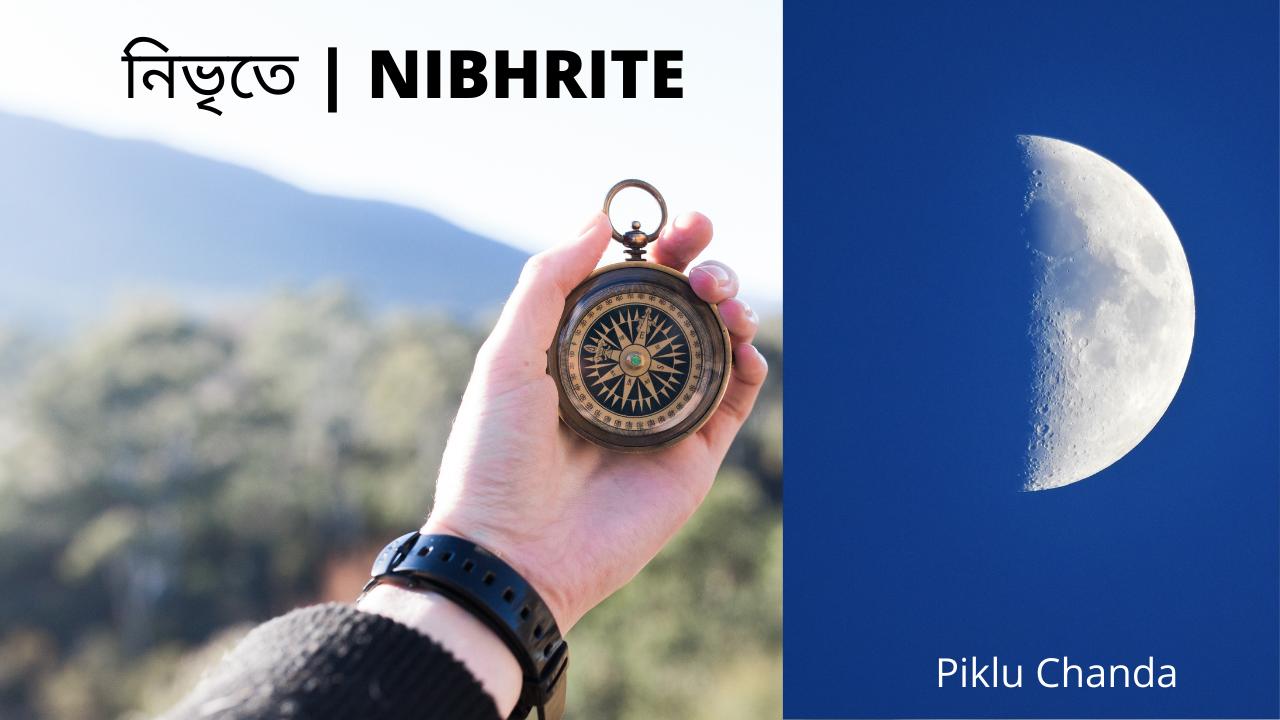নিভৃতে | NIBHRITE