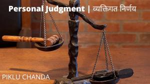 Personal Judgment | व्यक्तिगत निर्णय